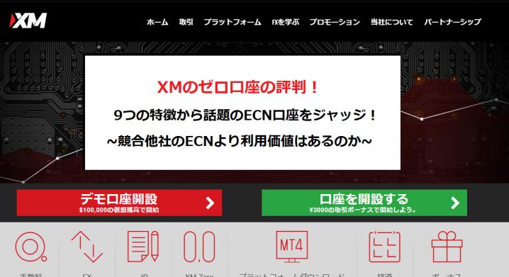 XMのZERO口座